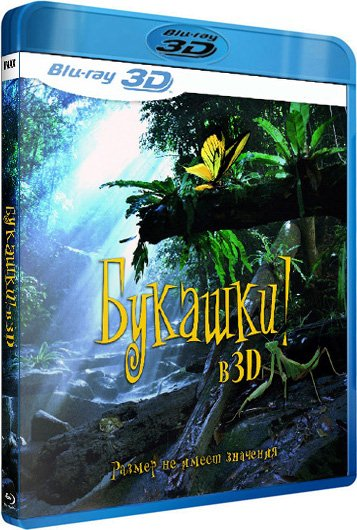 обложка Букашки! 3Д / IMAX: Bugs! A Rainforest Adventure 3D (2003/Blu-ray 3D)