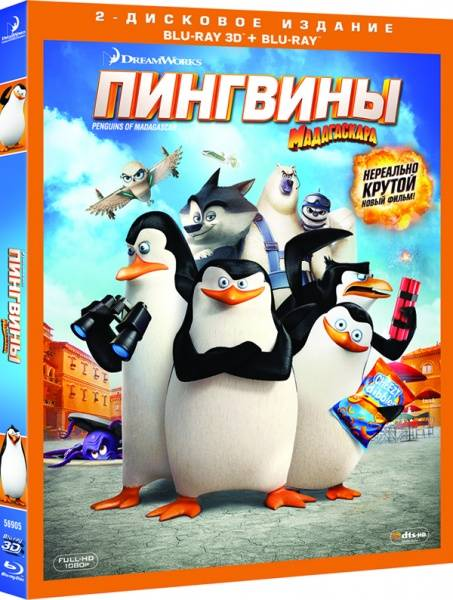 обложка Пингвины Мадагаскара / Пінгвіни Мадагаскару / Penguins of Madagascar