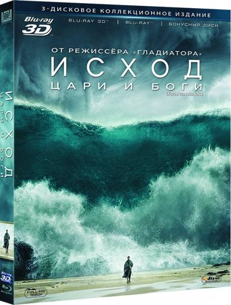обложка Исход: Цари и боги / Вихід: Боги та царі / Exodus: Gods and Kings